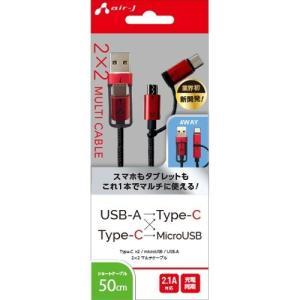 2*2USB変換ケーブル Type-C+USBA to micro+Type-C 50cm レッド*...