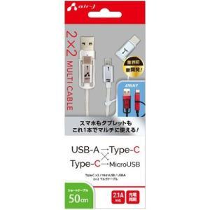 2*2USB変換ケーブル Type-C+USBA to micro+Type-C 50cm シルバー...