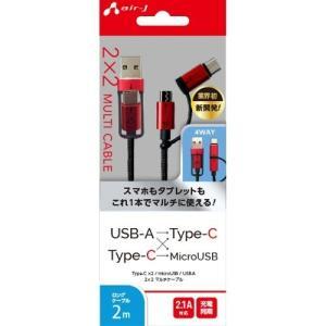 エアージェイ 2*2USB変換ケーブル(type-c+USBA to micro+type-c) 2...