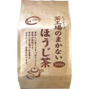 茶工場のまかない ほうじ茶 ( 300g ) ( ほうじ茶 お茶 )
