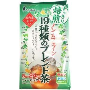 国内産ノンカフェイン19種類のブレンド茶 ( 8g*24袋入 )