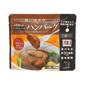 神戸開花亭 芳醇煮込みデミグラスソース ハンバーグ ( 190g )