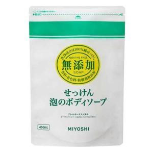 ミヨシ石鹸 無添加せっけん 泡のボディソープ リフィル ( 450mL )/ ミヨシ無添加シリーズ