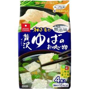 スープ生活 贅沢ゆばのお吸い物 ( 5g*4食入 )/ スー...