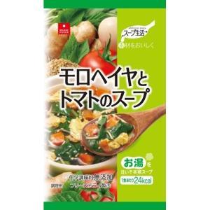 (訳あり)スープ生活 モロヘイヤとトマトのスープ ( 6.5...