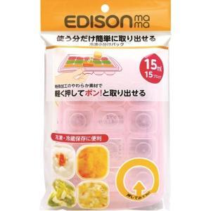 エジソン 冷凍小分けパック Mサイズ 15ブロック ( 1コ入 )/ エジソン(子供用)