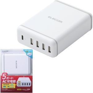 エレコム USB 充電器 Type-C 5ポート(USB C*1+USB A*4ポート) 滑り止めラバー付 WH ( 1個 )/ エレコム(ELECOM)|soukai