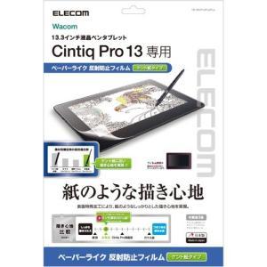 エレコム Wacom Cintiq Pro 13 保護フィルム ペーパーライク ケント紙タイプ/情報...