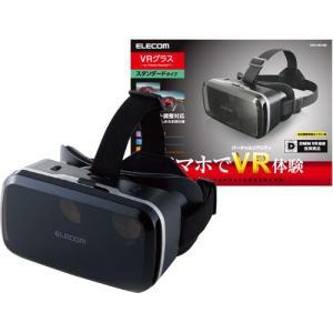 エレコム BOXタイプ VRゴーグル エントリーモデル メガネ対応 スマホ対応 VRG-S01BK ( 1個 )/ エレコム(ELECOM)|soukai