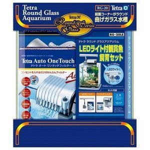 テトラ ラウンド グラスアクアリウム LEDライト付観賞魚飼育セット RG-20LE ( 1セット )/ Tetra(テトラ) ( 水槽セット )