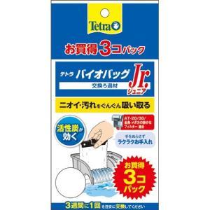 テトラ バイオバッグジュニア お買得パック ( 3コ入 )/ Tetra(テトラ)