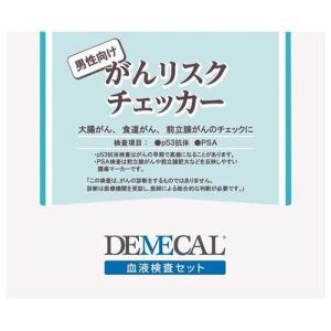 デメカル がんリスクチェッカー 男性向け ( 1セット )/ デメカル