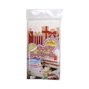 柄が変わるキッチンガードシール プレゼント柄 ( 1コ入 )/ ワイズコーポレーション|soukai
