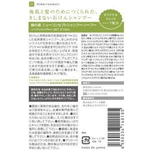 緑の森 ニューコンセプトシャンプー・ソープー ( 210mL )/ 緑の森 soukai 02