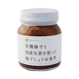 CHAYA(チャヤ) マクロビオティックス 有機梅干と国産生姜を使った梅干しょうゆ番茶 ( 130g )/ チャヤ マクロビオティックス|soukai