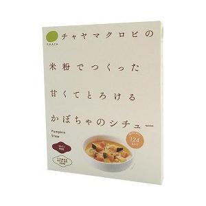 CHAYA(チャヤ) マクロビの米粉でつくった甘くてとろけるかぼちゃのシチュー ( 180g )/ チャヤ マクロビオティックス|soukai