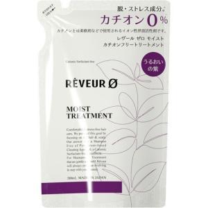 レヴール ゼロ モイスト カチオンフリートリートメント 詰め替え用 ( 380ml )/ レヴール ...