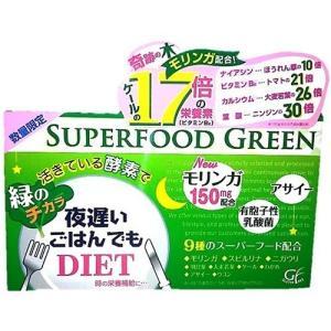 夜遅いごはんでもダイエット スーパーフードグリー...の商品画像