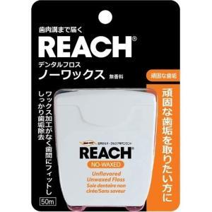 リーチ デンタルフロス ノーワックス ( 50m )/ REACH(リーチ)