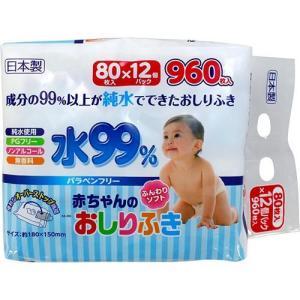 水99% 赤ちゃんのおしりふき ( 80枚*12コパック )...