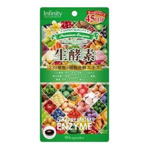 プレミアム生酵素 ( 90粒 )/ ボーテサンテラボラトリーズ|soukai