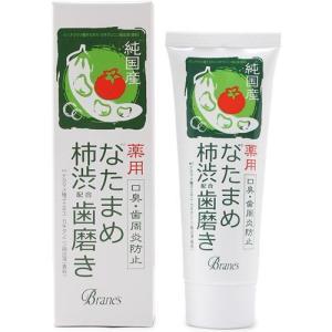 ファーム 薬用なたまめ柿渋歯磨き ( 100g ) ( なたまめ歯磨き )