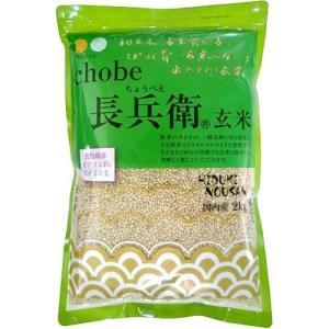 長兵衛玄米 ( 2kg )