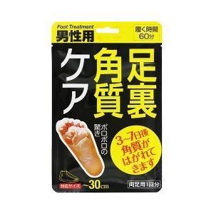 ソール角質ケアパック 男性用 ( 20mL*2袋入 )
