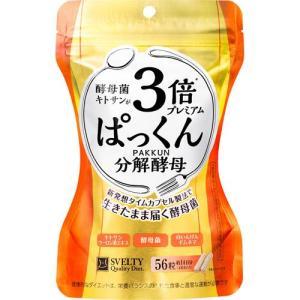 スベルティ 3倍ぱっくん分解酵母 プレミアム ( 56粒 )/ スベルティ soukai