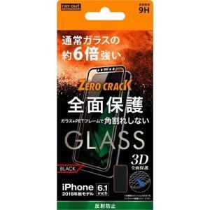 税抜3000円以上で送料無料(北海道・沖縄除く)/iPhone XR 液晶保護ガラスフィルム 3D ...