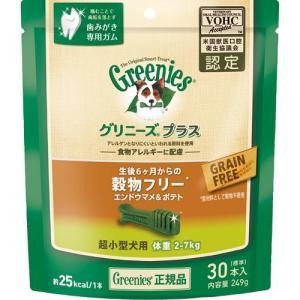 グリニーズ 穀物フリー 超小型犬用 2-7kg ( 30P )
