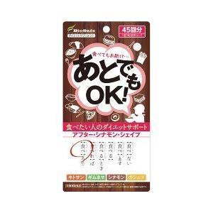 あとでもOK! ( 90粒 )/ バイオセーフ soukai