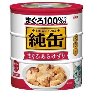 純缶 3P まぐろあらけずり ( 1セット )/ 純缶シリーズ