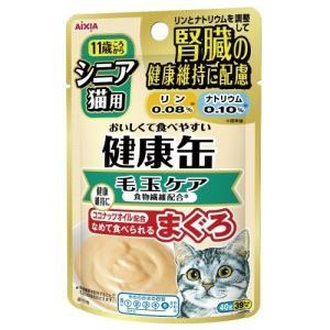 シニア猫用 健康缶 パウチ 毛玉ケア ( 40g )/ 健康缶シリーズ