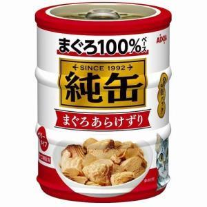 純缶ミニ3P あらけずり ( 1セット )/ 純缶シリーズ