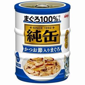 純缶ミニ3P かつお節入り ( 1セット )/ 純缶シリーズ