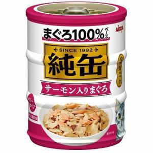 純缶ミニ3P サーモン入り ( 1セット )/ 純缶シリーズ
