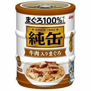 純缶ミニ3P 牛肉入り ( 1セット )/ 純缶シリーズ