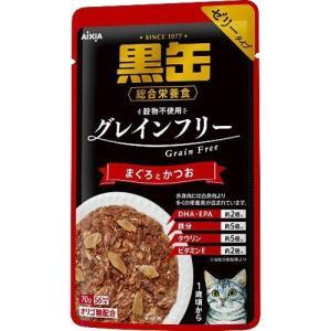 黒缶 パウチ まぐろとかつお ( 70g )/ 黒缶シリーズ