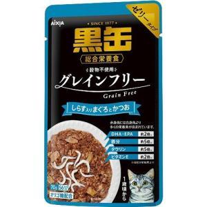 黒缶 パウチ しらす入りまぐろとかつお ( 70g )/ 黒缶シリーズ