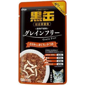 黒缶 パウチ ささみ入りまぐろとかつお ( 70g )/ 黒缶シリーズ