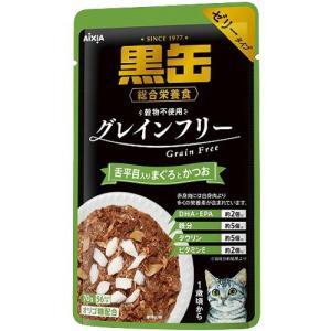 黒缶 パウチ 舌平目入りまぐろとかつお ( 70g )/ 黒缶シリーズ