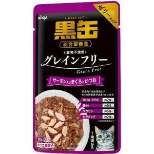 黒缶 パウチ サーモン入りまぐろとかつお ( 70g )/ 黒缶シリーズ
