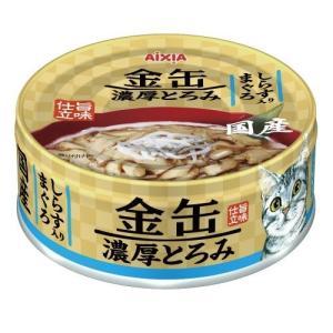 金缶 濃厚とろみ しらす入りまぐろ ( 70g )/ 金缶シリーズ