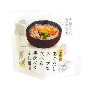 あごだしスープで食べる手延べのふし麺 ( 70g )...