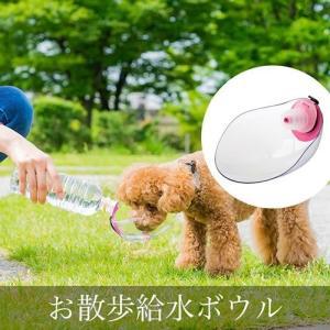 携帯用給水ボウル クイックウォータークリア ピンク ( 1コ入 )|soukai|02