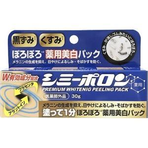 薬用シミーポロン ( 30g )/ マイノロジ soukai