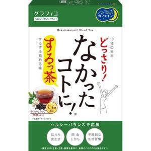 なかったコトに! するっ茶 ( 3g*20包 )/ なかったコトに!|soukai