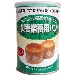 あすなろ 災害備蓄用 パンの缶詰 オレンジ (...の関連商品2