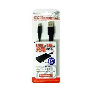 3DS/3DSLL用 ストレートUSB充電ケーブル 1.2m ANS-3D027 ( 1コ入 )